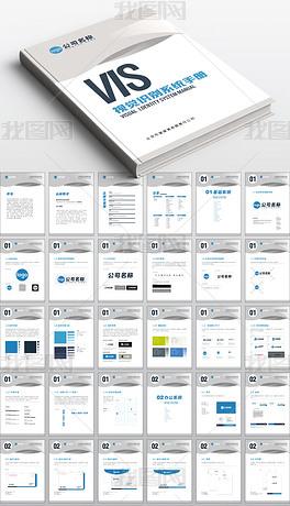 全套公安vi识别系统VIS设计VI手册