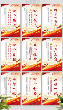 红色党建标语四个自信四个意识文化墙挂画