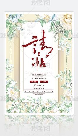 绿色清新花朵背景婚礼邀请函