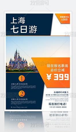 深蓝渐变橙旅行社旅行社团推广促销宣传海报