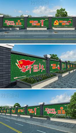 党建廉政文化市政工程绿植公益宣传文化长廊