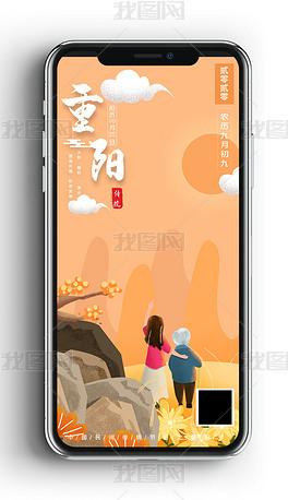 中国传统节日重阳节手机无线端海报