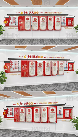 新中式农村文化基层党建乡村振兴文化墙设计