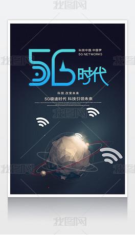 AI人工智能科技互联网5G宣传海报