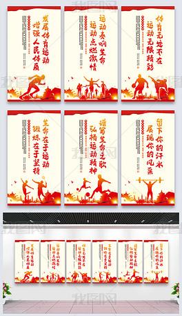 红色大气锻炼身体体育运动标语挂画