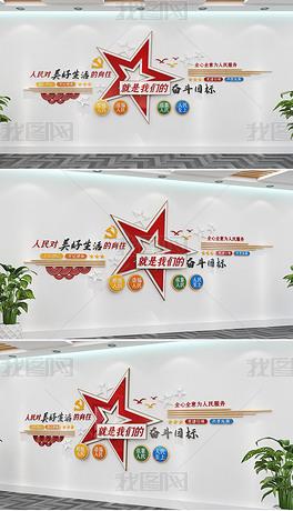 五星造型党建文化墙标语文化墙设计