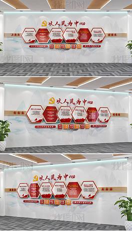 新中式以人民为中心党建文化墙设计
