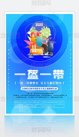 蓝色清新一盔一带道路交通安全宣传海报