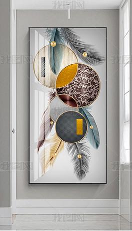 轻奢现代简约北欧几何羽毛玄关装饰画背景墙