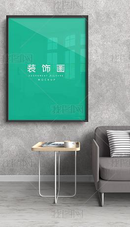 水泥墙简约室内沙发单幅装饰画挂画场景样机