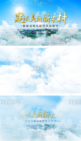 4K建设美丽新农村云层穿梭金色文字标题