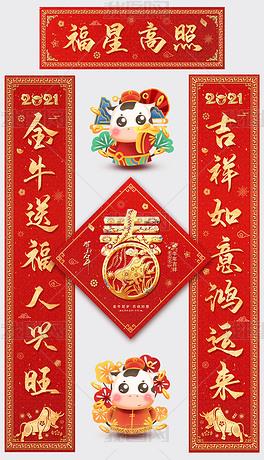 2021大气牛年春字春节对联春联设计