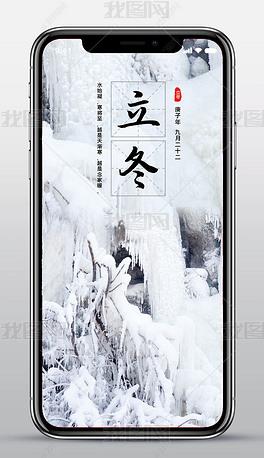 冬天下雪二十四节气立冬手机海报