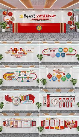 新时代文明实践中心党建文化墙党建展馆展厅