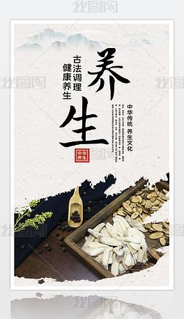 古法调理中医养生海报设计