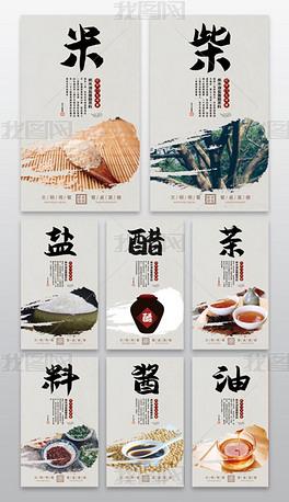 柴米油盐酱醋茶广告设计