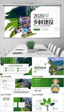 绿色乡村旅游新农村建设乡村建设PPT模板