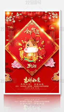 中式红色2021牛年春节元旦新年海报设计