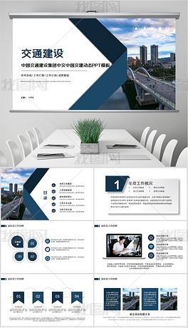 中国交通建设集团有限公司ppt模板