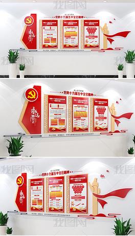 学习贯彻党的十九届五中全会党建文化墙