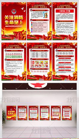 2020年全国消防日展板挂图设计