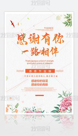 清新2020感恩节活动促销海报设计