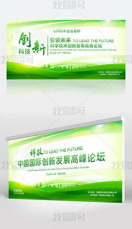 简约大气绿色科技展板互联网会议背景展板
