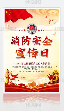 2020年全国消防日宣传海报设计