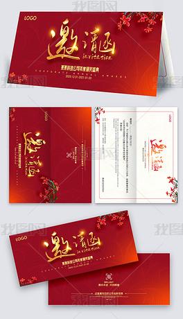中国风喜庆大气企业公司年度盛典邀请函设计