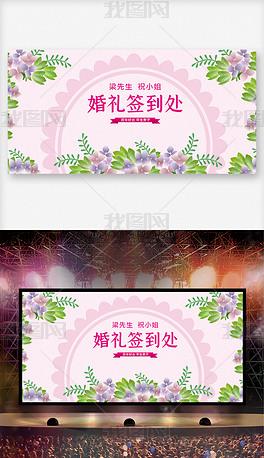 浪漫鲜花婚礼背景板设计