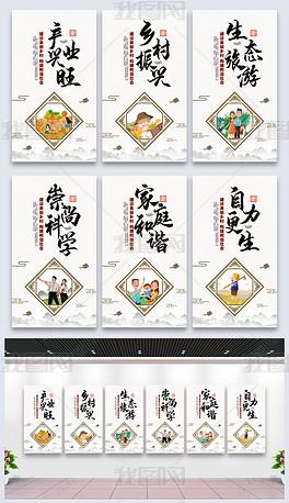中国风乡村振兴美丽乡村海报挂画