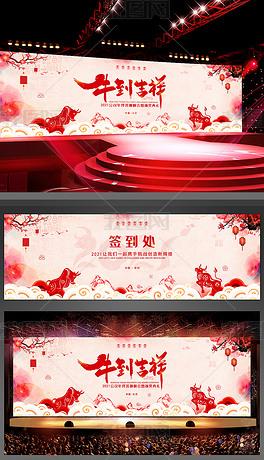 2021中国风年会背景新年展板设计模板