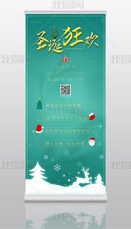 圣诞狂欢素雅绿店面促销活动详情卡通图标展架