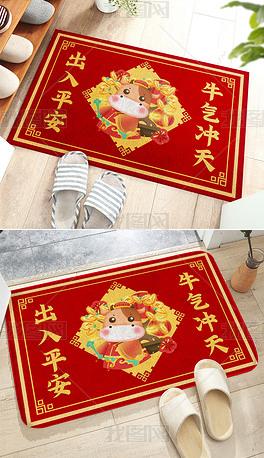 2021牛年红色喜庆卡通风格牛年地毯地垫