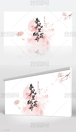 粉色唯美春风十里桃花开背景展板海报设计