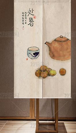 二十四节气处暑装饰画新中式茶室喝茶门帘挂画24节气海报素材