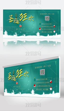 圣诞狂欢素雅绿店面促销活动详情卡通图标展板