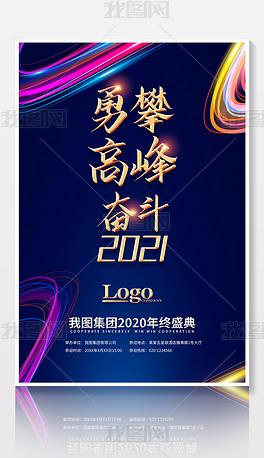 大气炫彩蓝色2021牛年企业年会新年文艺晚会公司年会海报设计