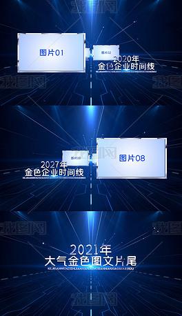 蓝色科技图片照片时间线AE模板
