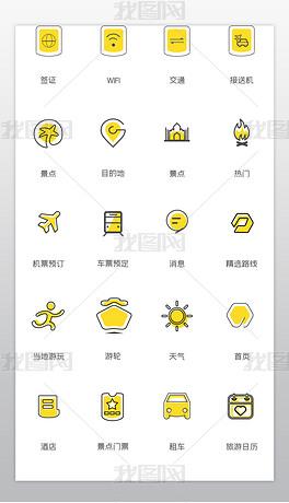 原创简约创意旅游app实用风格图标icon