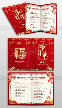 2021剪纸风新年快乐元旦春节晚会节目单