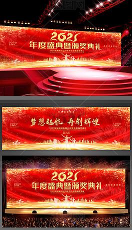 年会2021年会背景新年晚会背景舞台背景年终盛典背景年会展板