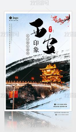 西安旅游城市旅游宣传海报模板