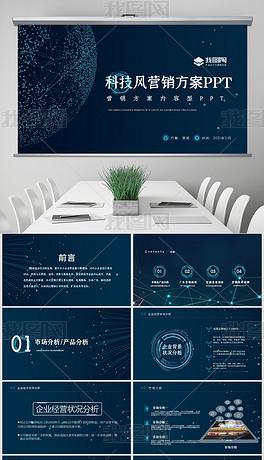科技感产品推广活动策划营销方案内容型PPT