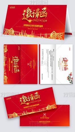 红色喜庆高端大气2021牛年开门红企业公司年会邀请函模版设计