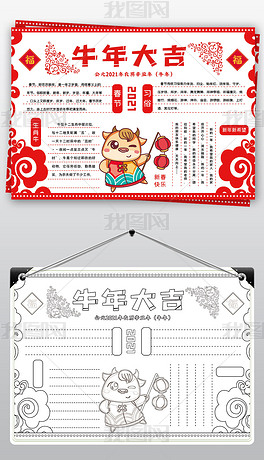 2021年春节小报牛年大吉新年元旦寒假春节年俗小报手抄报内容