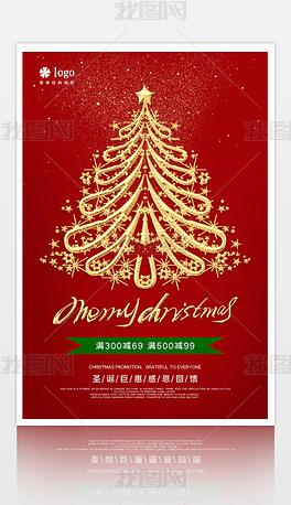 圣诞节金色圣诞树红色大气商场促销海报宣传单