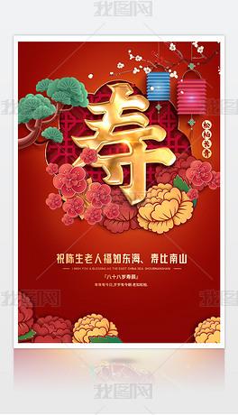 寿辰庆典展板老人寿辰生日海报背景下载