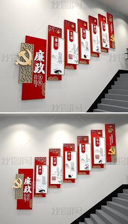 大气红色中式党建文化墙廉政文化墙楼梯走廊布置设计模板