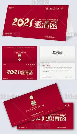 邀请函2021年会颁奖盛典邀请函设计请柬设计企业年会贺卡名片